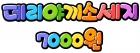 데리야끼소세지7000원