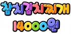 참치김치찌개14000원