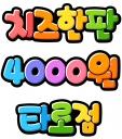 치즈한판4000원타로점