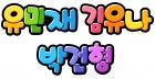 유민재김유나박건형
