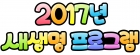 2017년새생명프로그램