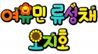 여유민 류성채 오지호