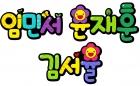 임민서 윤재훈 김서율