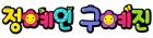 정예인 구예진