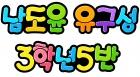 남도윤 유구성 3학년5반