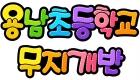 용남초등학교무지개반