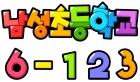 남성초등학교6-123