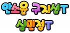 안소윤 구지선T 심민정T