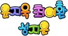윤지욱 최이환 성지운