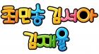 최민송김서아김재율