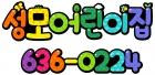 성모어린이집6360224