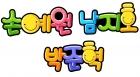 손예원 남지호 박준혁