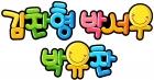 김찬형박서우박유찬