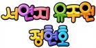서연지유주원정현호