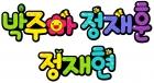 박주아정재훈정재현