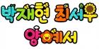 박재현최서우양예서