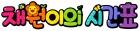채원이의시간표
