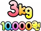 3kg10000원