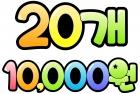 20개10000원