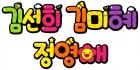 김선희김미혜정영애