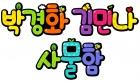 박경화김민나사물함
