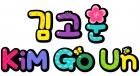 김 고 운 Kim Go Un