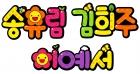송유림 김희주 이예서