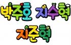 박주호지수혁지준혁