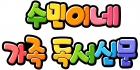 수민이네가족독서신문