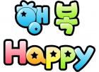행복Happy