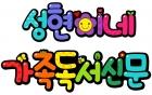 성현이네가족독서신문