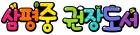 삼평중권장도서