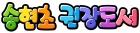 송현초권장도서