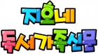 지호네독서가족신문