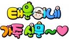 태윤이네가족신문
