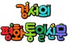 경서의평화통일신문