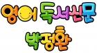 영어독서신문박정환