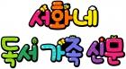 서화네독서가족신문