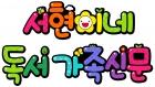 서현이네독서가족신문