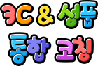 3C&성품통합코칭