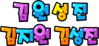 김원성진김지원김성진