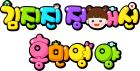 김진진정애선홍민영양