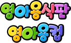 영아용식판 영아용컵