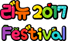리뉴2017Festival