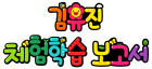 김유진 체험학습 보고서
