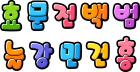 효 문 전 백 범 늘강민건 홍