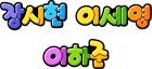 장시현 이세영 이하준