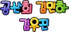공산희 김민하 김우진