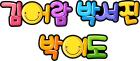 김어람 박서진 박이도