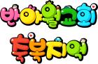 반야월교회 축복지역